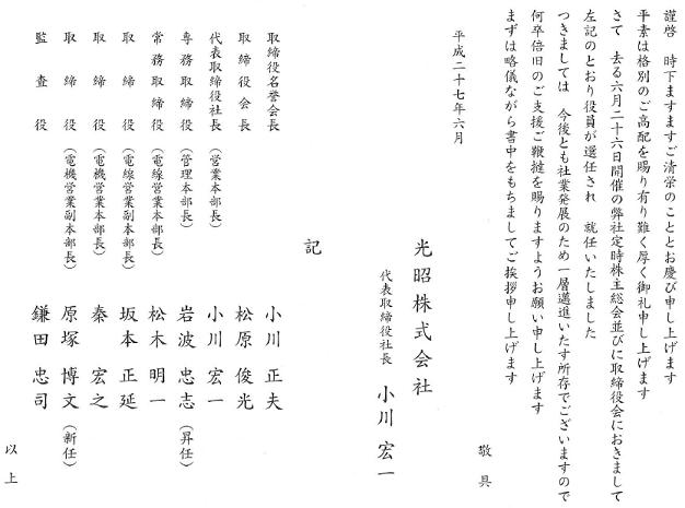 2015役員改選.png