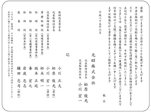 役員改選のご案内2013.png